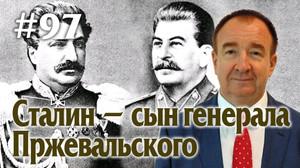 Мировая политика #97. Сталин — сын генерала Пржевальского?