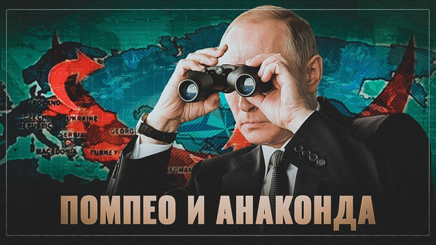 "Анаконда - ""ФСЁ"". К поездке Помпео по постсоветским странам."