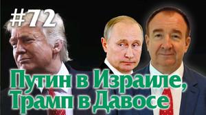 Мировая политика #72. Путин в Израиле, Трамп в Давосе.