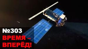 Время – Вперёд! №303. Россия приступает к созданию своего интернета.