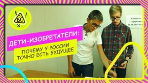 Дети-изобретатели: почему у России точно есть будущее (Борная Солянка)