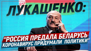 """Лукашенко: """"Россия предала Беларусь, а коронавирус придумали политики"""" (Telegram. Обзор)"""