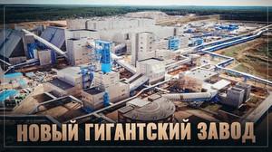 Еще один завод-гигант строится в России. И уже работает.