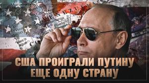 США: похоже, мы недооценили Путина и проиграли еще одну страну.
