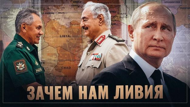 Россия заходит в Ливию.