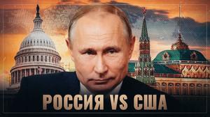 Быть лидером, а не казаться. Россия vs США.