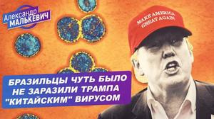 """Бразильцы чуть было не заразили Трампа """"китайским"""" вирусом (Александр Малькевич)"""