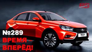 Время – Вперёд! №289. В России появятся свои автоботы. Это не фантастика.