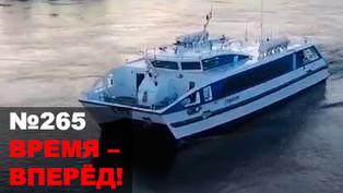 Время – Вперёд! №265. Россия построит подводный кибер-город.