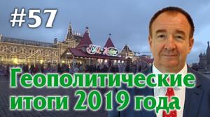 Мировая политика #57. Геополитические итоги 2019 года.