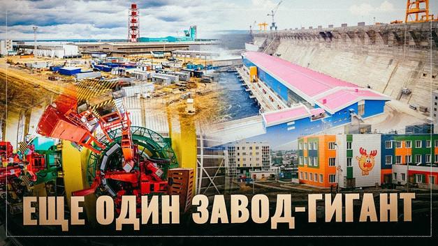 Тихо, скромно, без лишнего шума Россия строит заводы-гиганты.