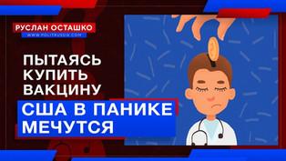 США в панике мечутся, пытаясь купить вакцину (Руслан Осташко)