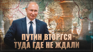 Под шум газовых споров и санкционной шумихи Путин вторгся туда где не ждали.