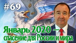Мировая политика #69. Январь 2020 — спасение для России и мира.
