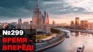 Время – Вперёд! №299. Сделали сами или Почему убить Россию опять не удалось.