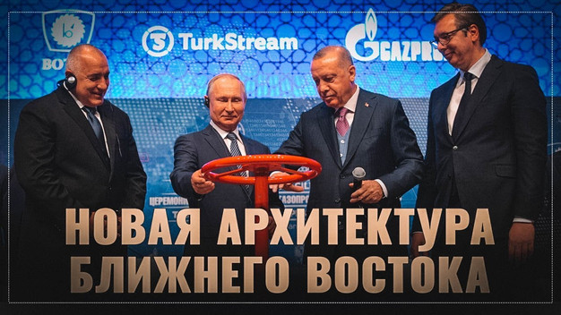 Путин и Эрдоган открывают не газопровод, а новую архитектуру Ближнего Востока.