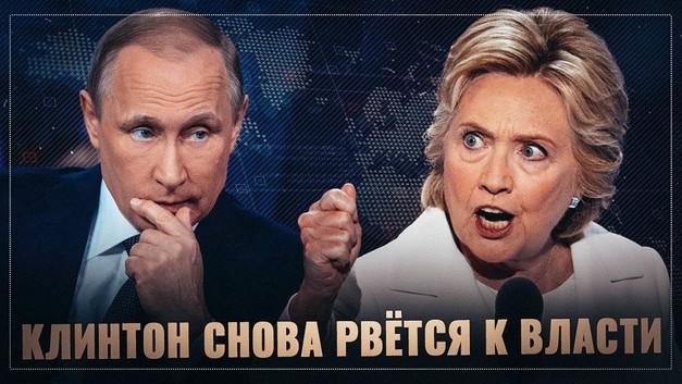Клинтон снова рвется к власти. К чему готовиться России.
