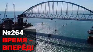 Время – Вперёд! №264. Украина поможет построить России новый мега-мост.