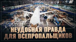 Неудобная правда для всепропальщиков. О реальном положении дел в российском авиастроении.