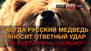 """""""Русский медведь долго терпел. А теперь нанес удар по американской нефти"""" (Обзор ИноСми)"""