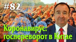Мировая политика #82. Коронавирус: госпереворот в Китае.