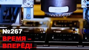 Время – Вперёд! №267. В России создан новый процессор. И не только.