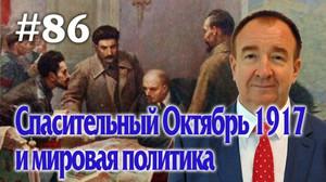 Мировая политика #86. Спасительный Октябрь 1917 и мировая политика.