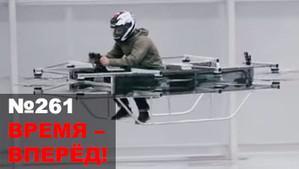 Время – Вперёд! №261. Что Россия даёт миру? Неожиданные товары и технологии.