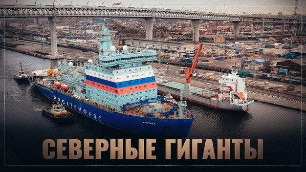 Северные гиганты – сделано в России.