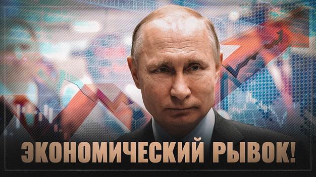 Курс «Сильный Путин»: экономика России сегодня и 20 лет назад.