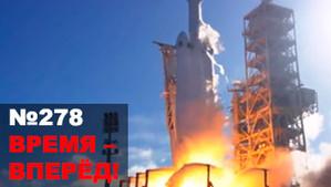 Время – Вперёд! №278. России есть чем ответить на «Теслу» в космосе.