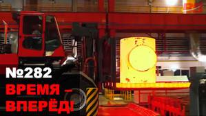Время – Вперёд! №282. Россия меняется: закрывается последний мартен.