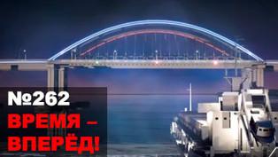 Время – Вперёд! №262. Вот как Крымский мост повлиял на Россию. Кто-то ждал другого?
