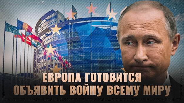 Европа готовится объявить войну всему миру — и это хорошо для России.