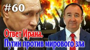 Мировая политика #60. Ответ Ирана. Путин против мирового зла.