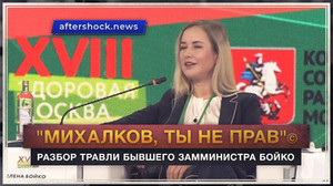 """""""Михалков, ты не прав""""(с) Разбор травли бывшего замминистра Бойко (aftershock.news)"""