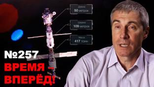 Время – Вперёд! №257. Первый в мире путешественник во времени из России.