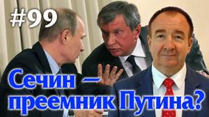 Мировая политика #99. Сечин — преемник Путина?