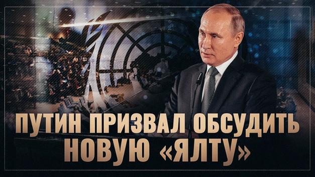 Путин призвал создать новую «Ялту».