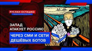 Запад атакует Россию через СМИ и сети дешёвых чубатых ботов (Руслан Осташко)