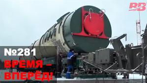 Время – Вперёд! №281. Вот для чего России нужны неуловимые ракеты.