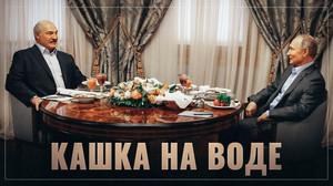 Кашка на воде для Лукашенко. Момент истины наступил.