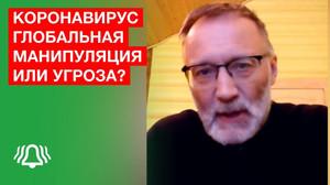 Без ПАНИКИ! Сергей Михеев о коронавирусе, глобальная манипуляция или угроза?