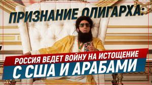 Признание Олигарха: Россия ведет войну на истощение с США и Арабами (Telegram. Обзор)