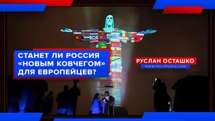 Станет ли Россия «новым Ковчегом» для европейцев? (Руслан Осташко)