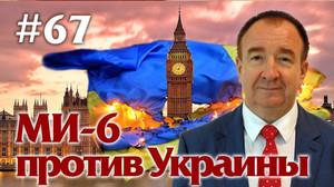 Мировая политика #67. МИ-6 против Украины.