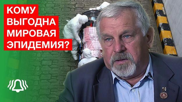 Владимир Жданов о происхождении коронавируса, кому выгодна мировая эпидемия?