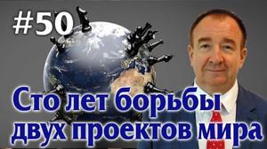 Мировая политика #50. Мировая политика сквозь столетия.
