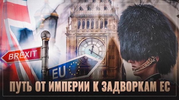 Путь от Империи к задворкам ЕС или Британия после BREXIT.