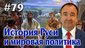 Мировая политика #79. История Руси и мировая политика.